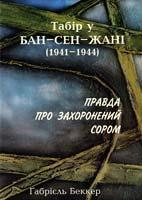 Беккер Габріель Табір у Бан-Сен-Жані (1941-1944 pp.): Правда про захоронений сором 966-7060-49-5