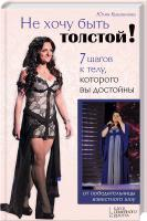 Кувшинова Юлия Не хочу быть толстой! 7 шагов к телу, которого вы достойны 978-966-14-5722-4