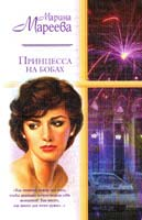 Мареева Марина Принцесса на бобах 5-17-000591-1