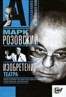 Марк Розовский Изобретение театра 978-5-17-064233-5, 978-5-94663-783-1, 978-5-226-02003-2
