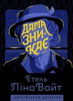 Етель Ліна Вайт Англійський детектив. Дама зникає 978-617-7579-79-2