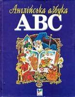 Англійська азбука АВС 966-605-063-3