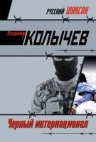 Владимир Колычев Черный интернационал 978-5-699-23615-2