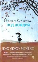 Мойес Джоджо Счастливые шаги под дождем 978-5-389-09785-8