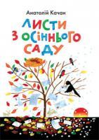 Качан Анатолій Листи з осіннього саду. Лірика, ігрова поезія. 978-966-01-0571-3