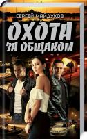 Майдуков  Сергей Охота за общаком 978-617-12-4759-8