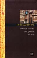 Малярчук Таня Ендшпіль Адольфо або Троянда для Лізи 966-668-084-х