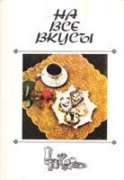 Сост. М. М. Калакура На все вкусы (б/у) 5-88520-002-5