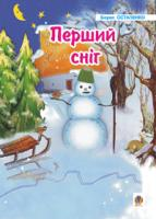 Остапенко Борис Васильович Перший сніг:  Вірші. 978-966-408-493-9