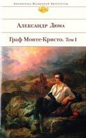 Дюма Александр Граф Монте-Кристо: роман в 2 т. Т. 1 978-5-699-31466-9