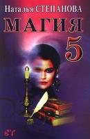 Наталья Степанова Магия - 5 5-7905-0911-7