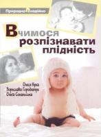 Сокальська Ольга Вчимося розпізнавати плідність 978-966-395-092
