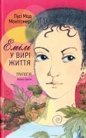 Монтгомері Лусі Мод Емілі у вирі життя. Книга 3 978-966-395-971-9