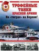Максим Коломиец Трофейные танки Красной Армии 978-5-699-40230-4