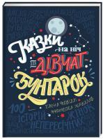 Елена Фавіллі, Франческа Кавалло Казки на ніч для дівчат-бунтарок 978-617-7563-19-7
