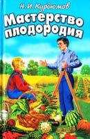 Курдюмов Николай Мастерство плодородия 978-5-9567-1595-6