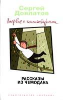 Довлатов Сергей Рассказы из чемодана: Рассказы, повести 978-5-389-02765-7