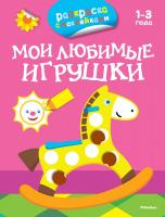 Плаксунова Дарья Мои любимые игрушки (раскраски с наклейками)  978-5-389-07902-1