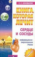 Сергей Сергеевич Коновалов Книга, которая лечит. Сердце и сосуды 978-5-93878-282-2