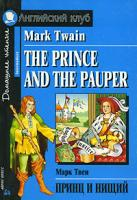 Марк Твен The Prince and the Pauper / Принц и нищий 5-8112-1777-3,978-5-8112-2640-5