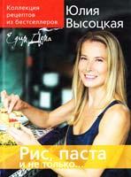 Высоцкая Юлия Коллекция «Едим Дома!». Рис, паста и не только... 978-5-699-27721-6