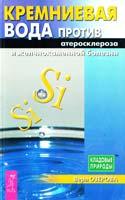 Озерова Вера Кремниевая вода против атеросклероза и желчнокаменной болезни 5-9573-0780-7