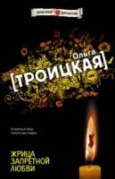 Ольга Троицкая Жрица запретной любви 978-5-699-26656-2