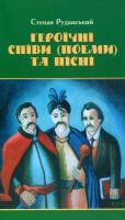 Руданський Степан Героїчні співи (поеми) та пісні 2700000005071