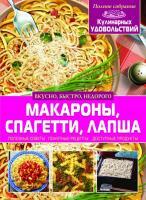 Рафеенко Владимир Макароны, спагетти, лапша 978-617-08-0059-6