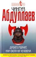 Абдуллаев Чингиз Дронго молчит, или Охота на человека 978-5-699-50327-8