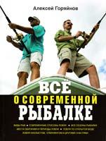 Алексей Горяйнов Всё о современной рыбалке. Полная энциклопедия 978-5-699-51248-5