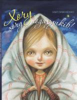 Симоненко Олег Хочу, хочу подарунків 978-966-471-206-1