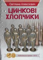 Алексієвич Світлана Цинкові хлопчики 978-617-690-573-8