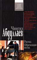 Абдуллаев Чингиз Распад. Обреченная весна 978-5-699-50482-4