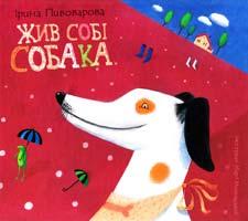 Пивоварова Ірина Жив собі собака 978-617-526-309-9, 978-5-389-01247-9