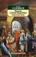 Соловьев Леонид Повесть о Ходже Насреддине. Очарованный принц 978-5-389-03145-6