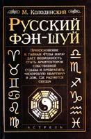 Колодинский Михаил Русский фэн-шуй 5-17-030502-8, 5-271 -11465-1, 5-9578-1778-3