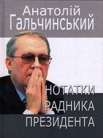 Гальчинський Анатолій Нотатки радника Президента 978-966-06-0642-5