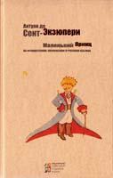Антуан де Сент-Экзюпери Маленький принц / Le Petit Prince 978-617-660-240-8