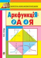 Істер Олександр Семенович АркфункціЯ: від А до Я. 978-966-10-2985-8