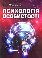 Москалець Віктор Психологія особистості : навчальний посібник 978-617-673-127-6