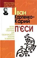 Карпенко-Карий Іван П'єси 966-661-504-5
