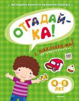Земцова Ольга ОТГАДАЙ-КА (4-5 лет) (с наклейками) 978-5-389-05334-2