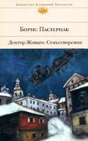 Борис Пастернак Доктор Живаго. Стихотворения 978-5-699-27835-0