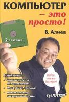 В. Алиев Компьютер - это просто! 5-469-00122-9