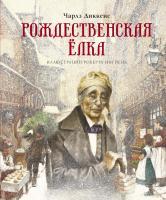 Диккенс Чарльз Рождественская ёлка 978-5-389-17056-8