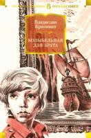 Крапивин Владислав Колыбельная для брата 978-5-389-17181-7