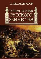 Асов Александр Тайная история русского язычества 978-5-271-42317-8