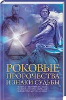 сост. Н. Попович Роковые пророчества и знаки судьбы 978-617-12-2497-1