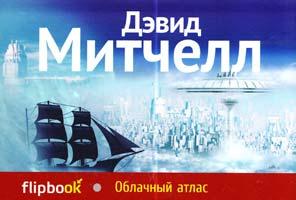 Митчелл Дэвид Облачный атлас 978-5-699-64396-7